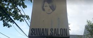 Sunan Salon
