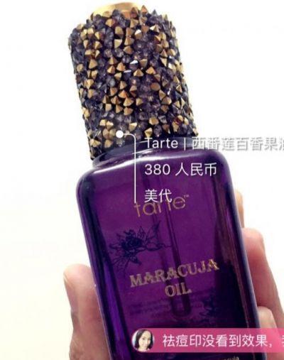 Tarte Cosmetics Maracuja Oil