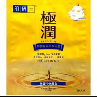 Premium Hydrating Hydro Gel Mask 1's