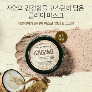 Nature Republic Real Nature Clay Mask