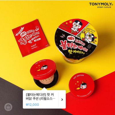 Tony Moly Tony Moly x Samyang BB Cushion