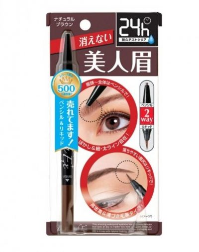 BCL Brow Lash Ex Eye Brow Pencil & Liquid