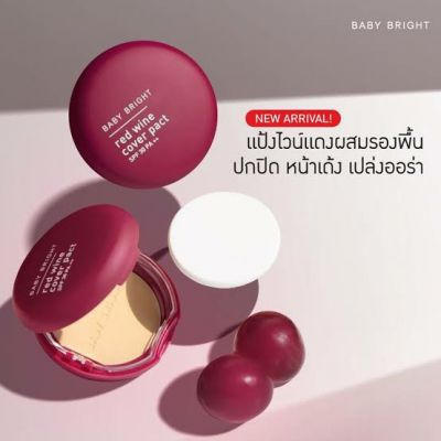 Baby Bright Red Wine Cover Pact